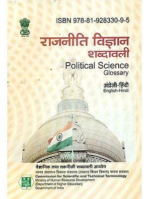 राजनीति विज्ञान शब्दावली: Political Science Glossary