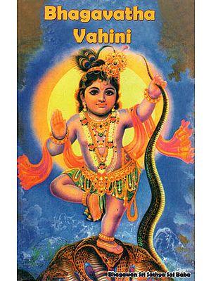 Bhagavatha Vahini