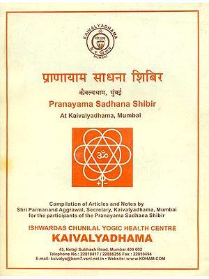 प्राणायाम साधना शिबिर: Pranayama Sadhana Shibir