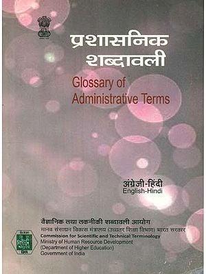 प्रशासनिक शब्दावली: Glossary of Administrative Terms