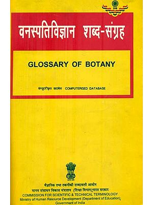 वनस्पतिविज्ञान शब्द- संग्रह: Glossary of Botany