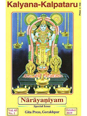 Narayaniyam (Special Issue of Magazine Kalyana-Kalpataru)