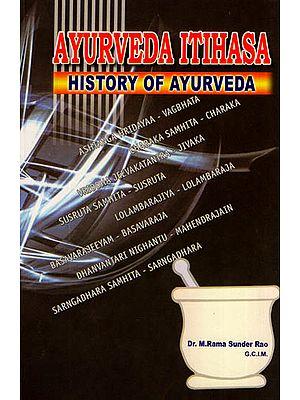 Ayurveda Itihasa (History of Ayurveda)