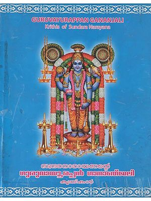 Guruvayurappan Gananjali - Krithis of Sundara Narayana (An Old and Rare Book)