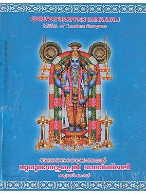 Guruvayurappan Gananjali - Krithis of Sundara Narayana (An Old and Rare Book)