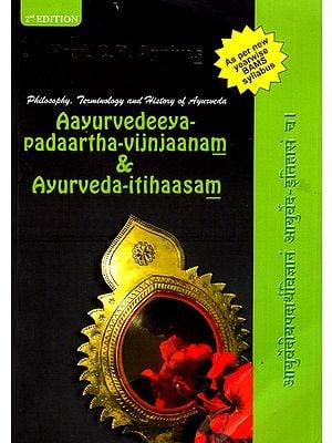Aayurvedeeya-Padaartha-Vijnjaanam and Ayurveda-Itihaasam