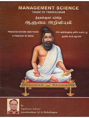 Management Science ( Taught by Thiruvalluvar )