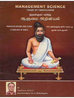 Management Science ( Taught by Thiruvalluvar )