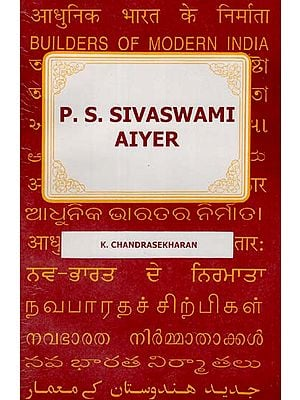 P.S. Sivaswami Aiyer