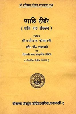 पालि रीडर - पालि पाठ संकलन - Pali Reader - Pali Text Collection (An Old and Rare Book)