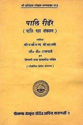 पालि रीडर - पालि पाठ संकलन - Pali Reader - Pali Text Collection (An Old and Rare Book)