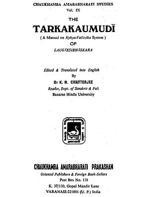 तर्ककौमुदी- The Tarkakaumudi (A Manual on Nyaya-Vaisesika System)- An Old and Rare Book