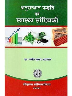 अनुसंधान पद्धति एवं स्वास्थ्य सांख्यिकी - Research Methodology and Health Statistics