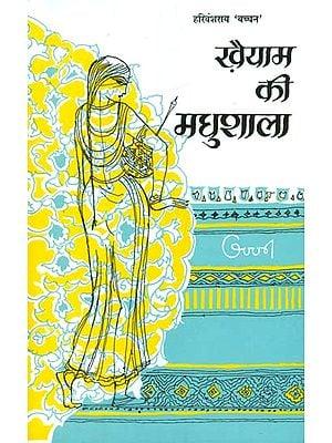 ख़ैयाम की मधुशाला- Khayyam Ki Madhushala (A Poetry by Harivansh Rai Bachchan)