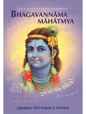 Bhagavannama Mahatmya (The Glories of the Divine Name)