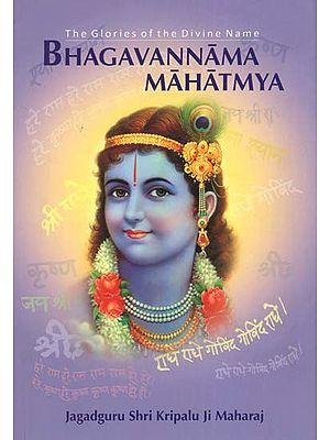 Bhagavannama Mahatmya (The Glories of the Divine Name)