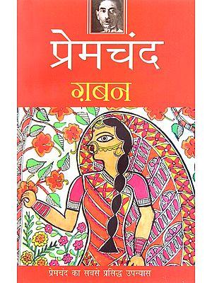 ग़बन: Gaban (A Novel by Premchand)
