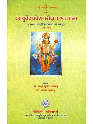 आयुर्वेद प्रवेश परीक्षा प्रश्न माला- Ayurveda Entrance Exam Question Series