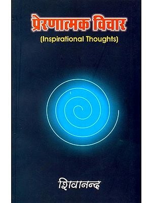 प्रेरणात्मक विचार: Inspirational Thoughts