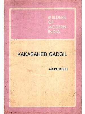Kakasaheb Gadgil - Builders of Modern India (An Old and Rare Book)