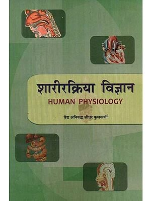 शारीरक्रिया विज्ञान- Human Physiology