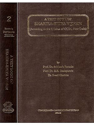 A Text Book of Sharira - Kriya Vijan : According to CCIM Syllabus (Set of 2 Volumes)