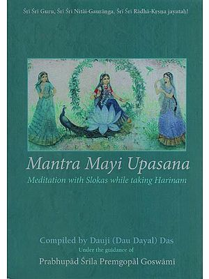 Mantra Mayi Upasana - Meditation with Slokas While Taking Harinam