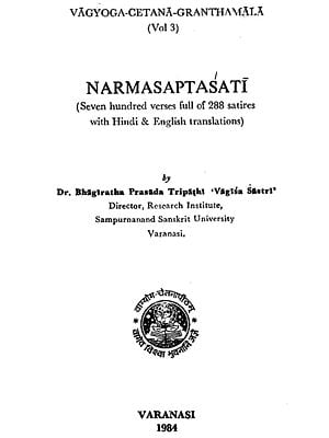नर्मसप्तशती - Narmasaptasti (An Old and Rare Book)