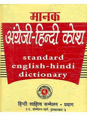 मानक अंग्रेजी हिन्दी कोश: Standard English Hindi Dictionary (An Old and Rare Book)