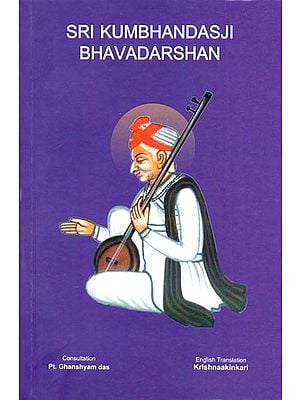 Sri Kumbhandas Ji - Bhava Darshan