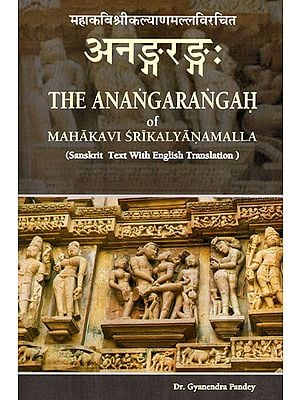 अनङ्गरङ्गः- The Anangarangah of Mahakavi Srikalyanamalla (Sanskrit text with English Translation)