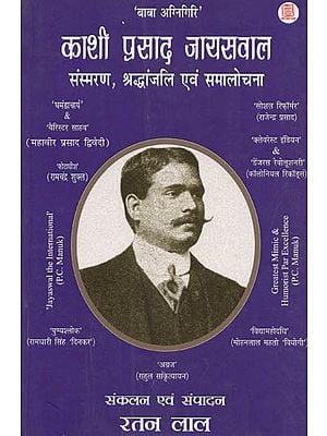 काशी प्रसाद जायसवाल (संस्मरण, श्रद्धांजलि एवं समालोचना): A Tribute to Kashi Prasad Jaiswal
