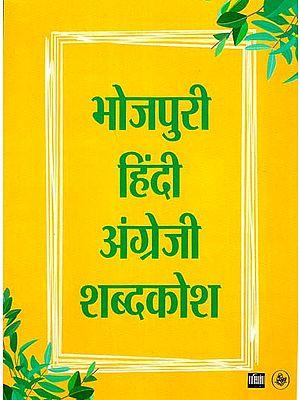 भोजपुरी-हिंदी-अंग्रेजी शब्दकोश - Bhojpuri-Hindi-English Shabdkosh