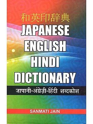 जापानी अंग्रेजी हिंदी शब्दकोश - Japanese- English- Hindi Dictionary