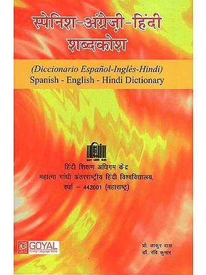 स्पेनिश अंग्रेज़ी हिंदी शब्दकोश - Spanish English Hindi Dictionary