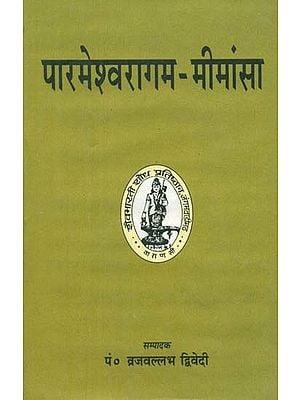पारमेश्वरागम मीमांसा - Paramesvaragama Mimamsa