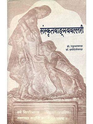 संस्कृतवाङ्मयवल्लरी - Sanskrta Vanmaya Vallari