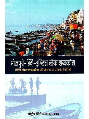 भोजपुरी-हिंदी-इंग्लिश लोक शब्दकोश: Bhojpuri-Hindi-English Folk Dictionary