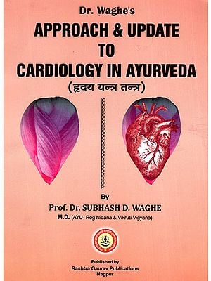 हृदय यन्त्र तन्त्र - Approach and Update to Cardiology in Ayurveda