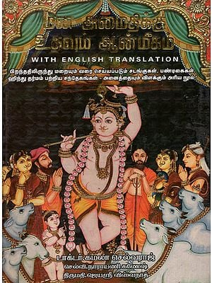 Spirituality for Soul's Solace- Principles of Hinduism (Tamil)