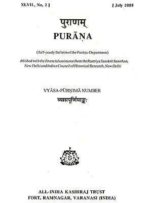 Purana- A Journal Dedicated to the Puranas (Vyasa-Purnima Number, July 2005)- An Old and Rare Book