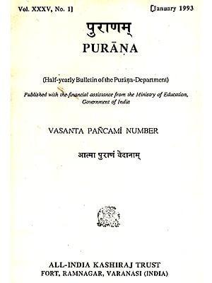 Purana- A Journal Dedicated to the Puranas (Vasanta Pancami Number, January 1993)- An Old and Rare Book