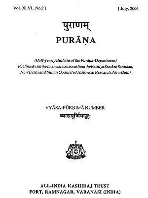 Purana- A Journal Dedicated to the Puranas (Vyasa-Purnima Number, July 2004)- An Old and Rare Book