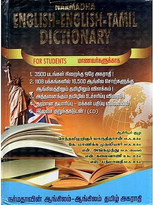 English-English-Tamil Dictionary (With CD Inside)