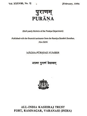 Purana- A Journal Dedicated to the Puranas (Magha-Purnima Number, February 1996)- An Old and Rare Book