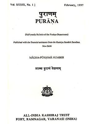 Purana- A Journal Dedicated to the Puranas (Magha-Purnima Number, February 1997)- An Old and Rare Book