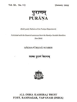 Purana- A Journal Dedicated to the Puranas (Magha-Purnima Number, January 1998)- An Old and Rare Book