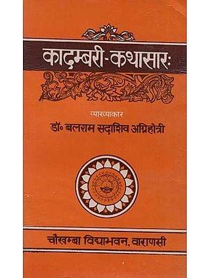 कादम्बरी-कथासार : Kadambari Kathasara