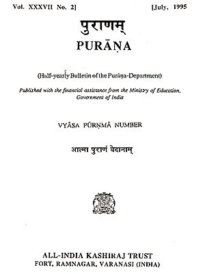 Purana- A Journal Dedicated to the Puranas (Vyasa Purnma Number, July 1995)- An Old and Rare Book