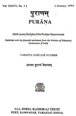 Purana- A Journal Dedicated to the Puranas (Vasanta Pancami Number, January 1994)- An Old and Rare Book